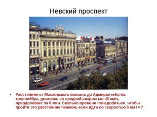 Невский проспект Расстояние от Московского вокзала до Адмиралтейства троллейб