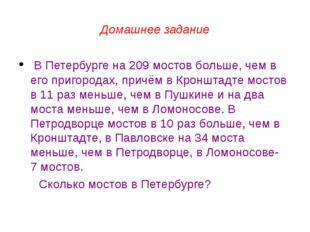 Домашнее задание В Петербурге на 209 мостов больше, чем в его пригородах, при