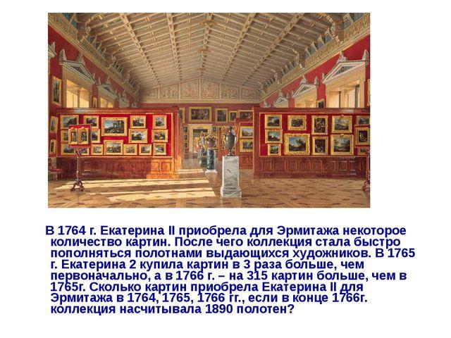 В 1764 г. Екатерина II приобрела для Эрмитажа некоторое количество картин. П...