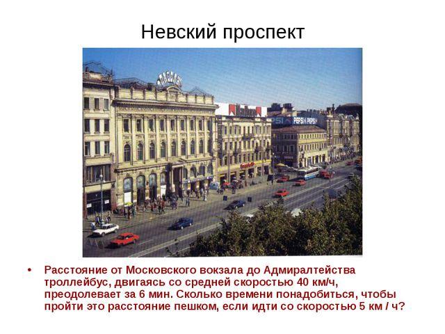 Невский проспект Расстояние от Московского вокзала до Адмиралтейства троллейб...