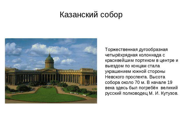 Казанский собор Торжественная дугообразная четырёхрядная колоннада с красивей...