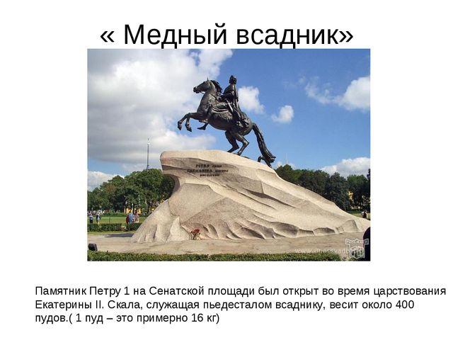 « Медный всадник» Памятник Петру 1 на Сенатской площади был открыт во время ц...