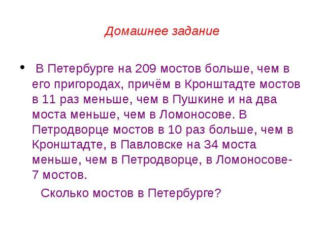 Домашнее задание В Петербурге на 209 мостов больше, чем в его пригородах, при...
