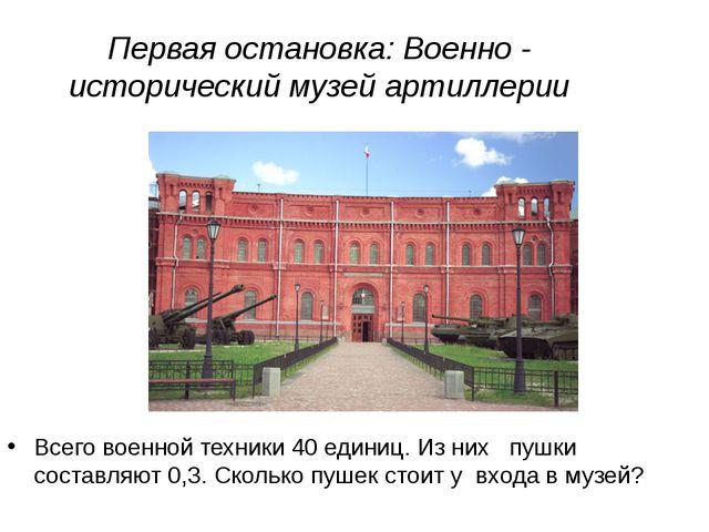 Первая остановка: Военно - исторический музей артиллерии Всего военной техник...