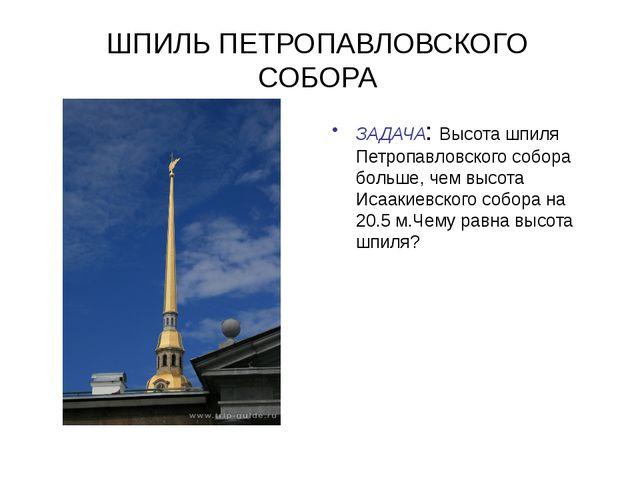 ШПИЛЬ ПЕТРОПАВЛОВСКОГО СОБОРА ЗАДАЧА: Высота шпиля Петропавловского собора бо...
