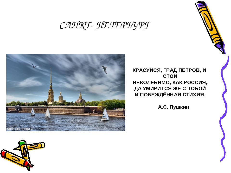САНКТ- ПЕТЕРБУРГ КРАСУЙСЯ, ГРАД ПЕТРОВ, И СТОЙ НЕКОЛЕБИМО, КАК РОССИЯ, ДА УМИ...