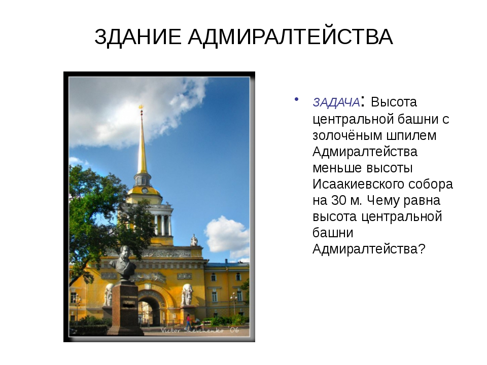ЗДАНИЕ АДМИРАЛТЕЙСТВА ЗАДАЧА: Высота центральной башни с золочёным шпилем Адм...