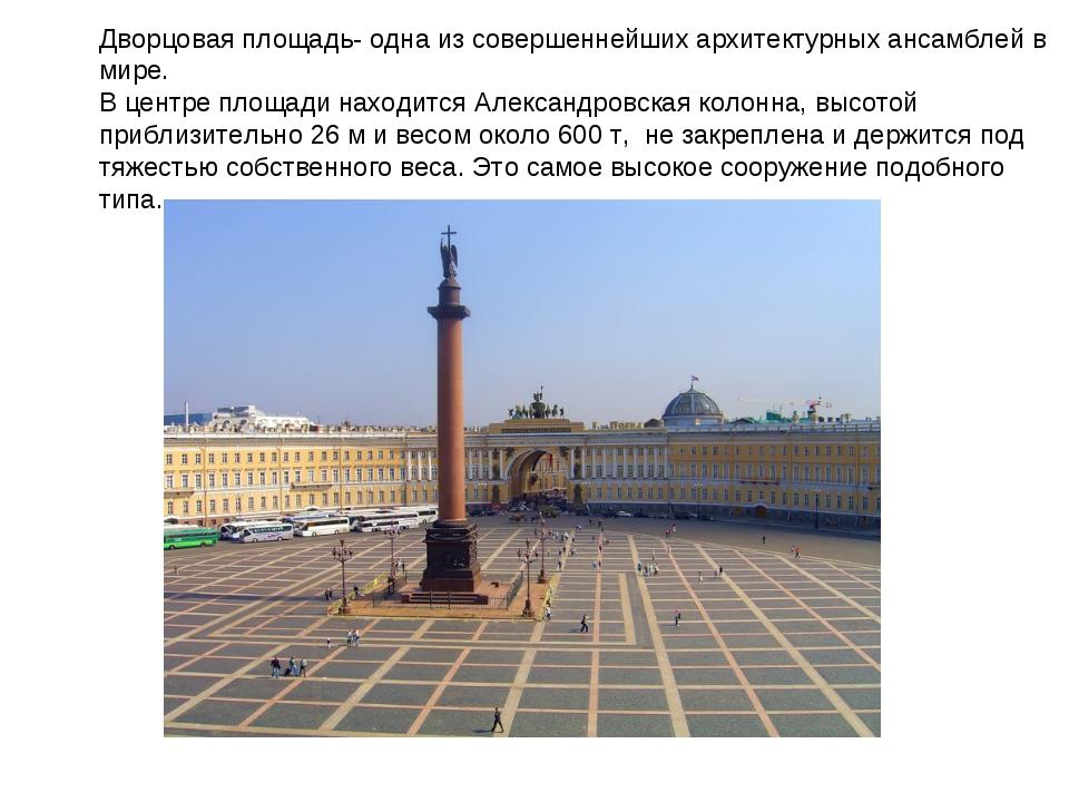 Дворцовая площадь- одна из совершеннейших архитектурных ансамблей в мире. В ц...