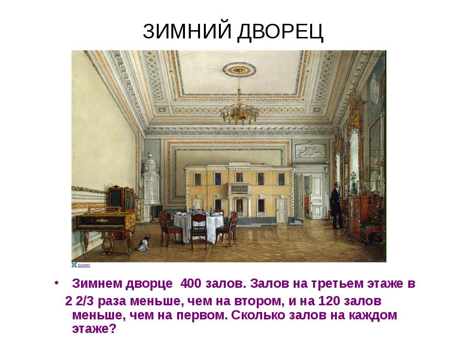 ЗИМНИЙ ДВОРЕЦ Зимнем дворце 400 залов. Залов на третьем этаже в 2 2/3 раза ме...