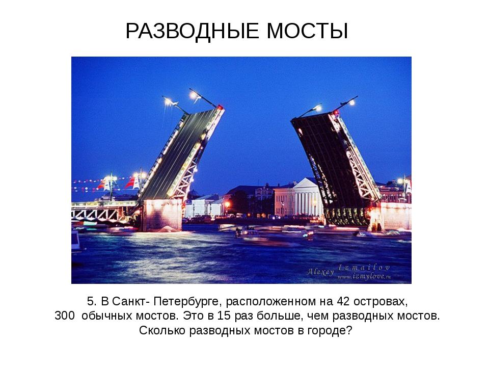 РАЗВОДНЫЕ МОСТЫ 5. В Санкт- Петербурге, расположенном на 42 островах, 300 обы...
