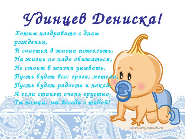 Удинцев Дениска! Хотим поздравить с днем рожденья, И счастья в жизни пожелать...