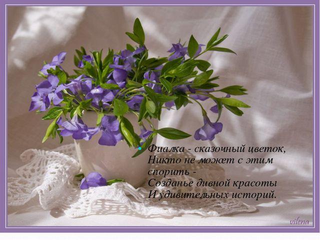 Фиалка - сказочный цветок, Никто не может с этим спорить - Созданье дивной...