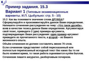 Пример задания. 15.3 Вариант 1 (Типовые экзаменационные варианты. И.П. Цыбуль