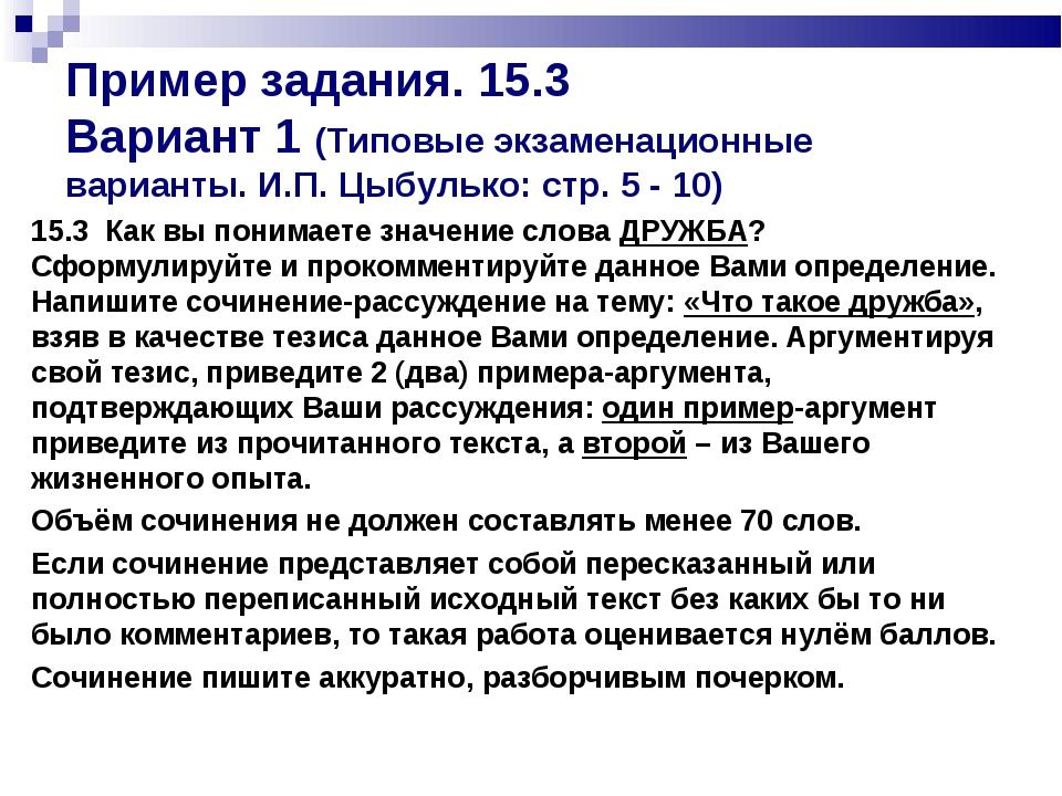 Пример задания. 15.3 Вариант 1 (Типовые экзаменационные варианты. И.П. Цыбуль...