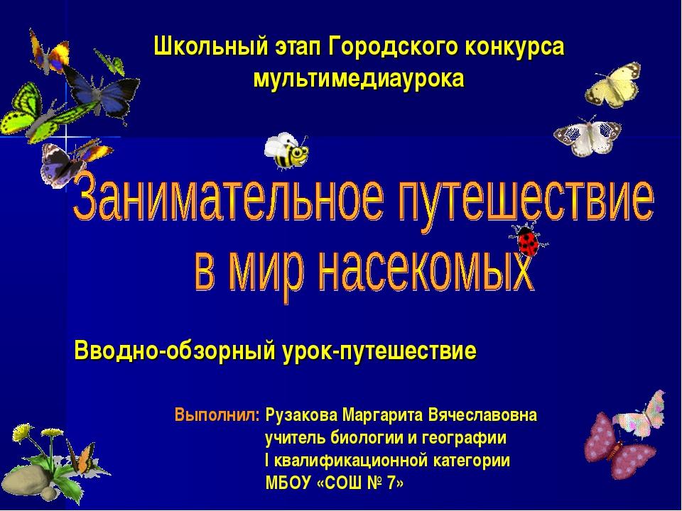 Вводно-обзорный урок-путешествие Школьный этап Городского конкурса мультимеди...
