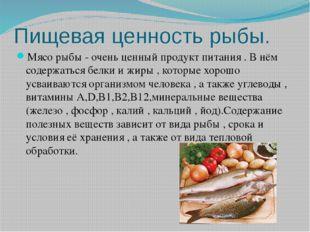 Пищевая ценность рыбы. Мясо рыбы - очень ценный продукт питания . В нём содер