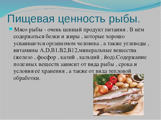 Пищевая ценность рыбы. Мясо рыбы - очень ценный продукт питания . В нём содер...