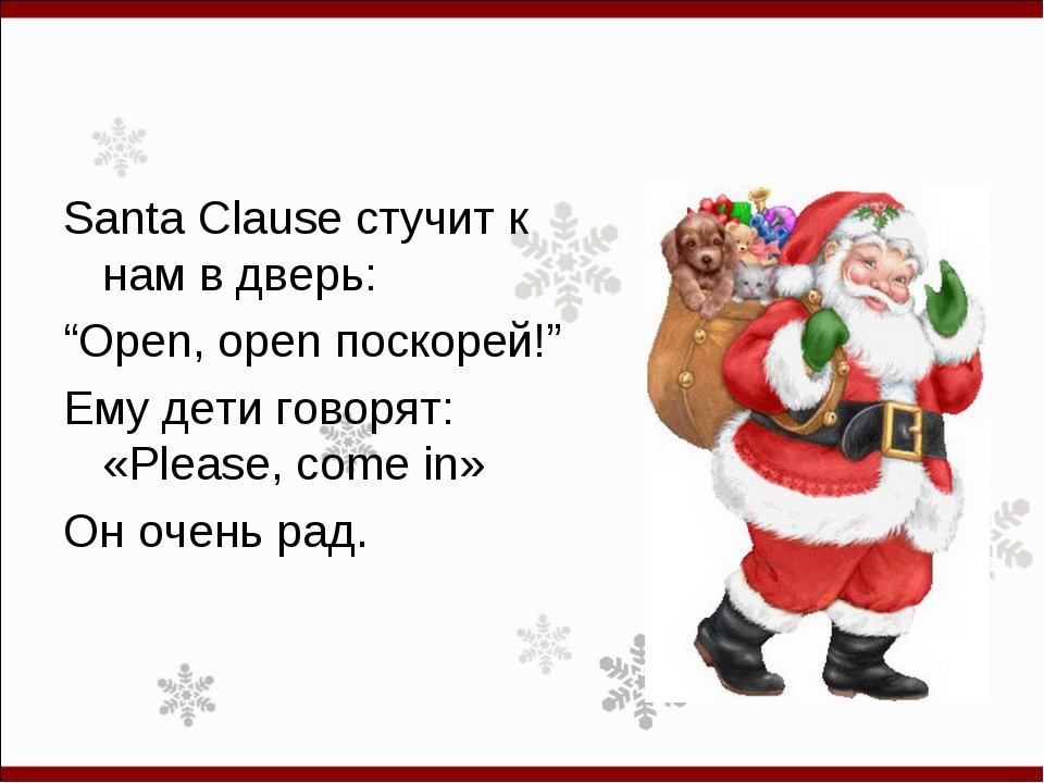 """Santa Clause стучит к нам в дверь: """"Open, open поскорей!"""" Ему дети говорят: «..."""