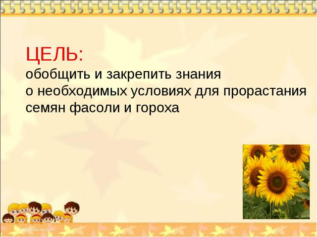 ЦЕЛЬ: обобщить и закрепить знания о необходимых условиях для прорастания семя...