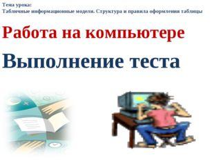 Тема урока: Табличные информационные модели. Структура и правила оформления т