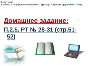 Домашнее задание: П.2.5, РТ № 28-31 (стр.51-52) Тема урока: Табличные информа