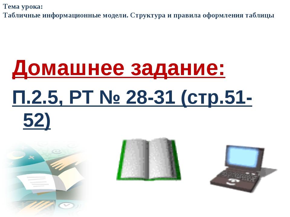Домашнее задание: П.2.5, РТ № 28-31 (стр.51-52) Тема урока: Табличные информа...