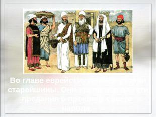 Во главе еврейских племен стояли старейшины. Они хранили в памяти предания о