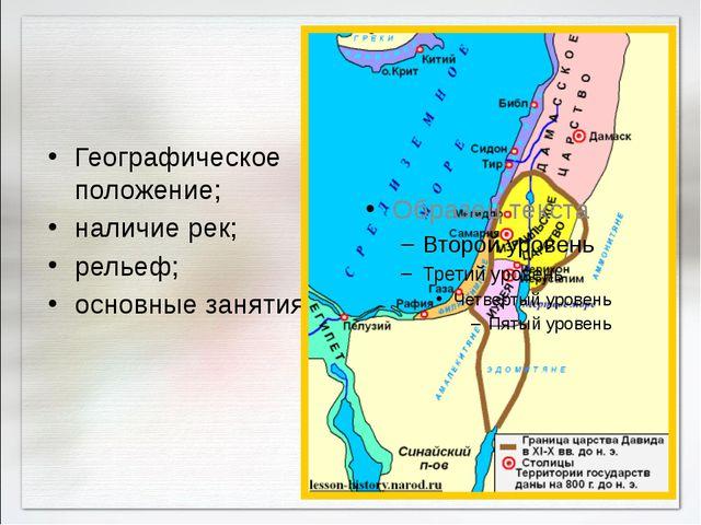Географическое положение; наличие рек; рельеф; основные занятия.