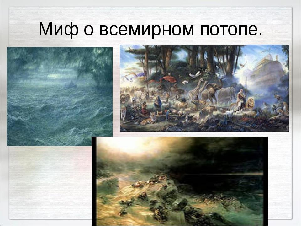 Миф о всемирном потопе.