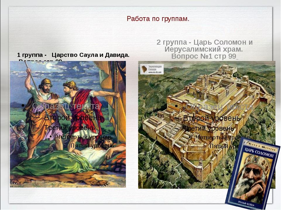 Работа по группам. 1 группа - Царство Саула и Давида. Вопрос стр 98 2 группа...