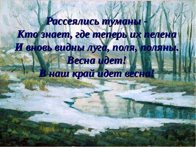Рассеялись туманы - Кто знает, где теперь их пелена И вновь видны луга, поля,...