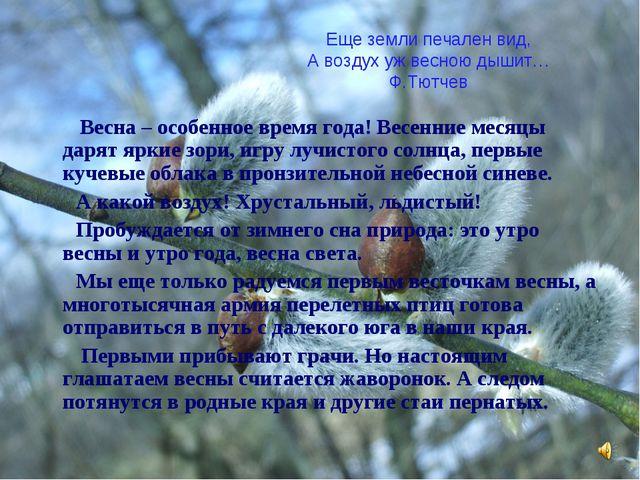 Еще земли печален вид, А воздух уж весною дышит… Ф.Тютчев Весна – особенное...