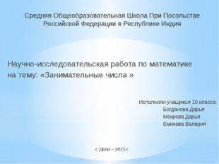 Средняя Общеобразовательная Школа При Посольстве Российской Федерации в Респ