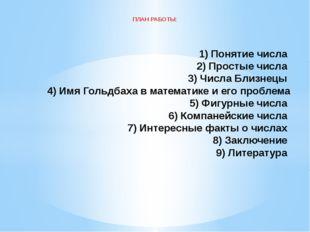 ПЛАН РАБОТЫ: 1) Понятие числа 2) Простые числа 3) Числа Близнецы 4) Имя Гольд