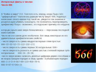 """Интересные факты о числах: Число 666 В """"Войне и мире"""" Л.Н. Толстого есть эпиз"""