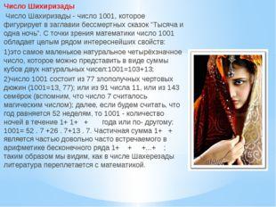 Число Шихиризады Число Шахиризады - число 1001, которое фигурирует в заглави