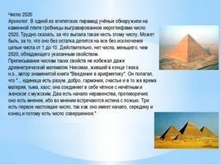 Число 2520 Археолог. В одной из египетских пирамид учёные обнаружили на каме