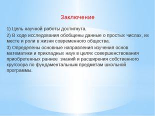 Заключение 1) Цель научной работы достигнута. 2) В ходе исследования обобщены