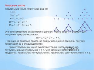 Фигурные числа: Треугольные числа имею такой вид как 1 = 1 3 = 1 + 2 6 = 1 +