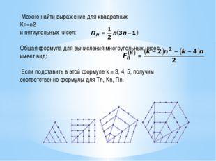 Можно найти выражение для квадратных Kn=n2 и пятиугольных чисел: Общая форму