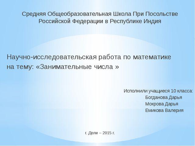 Средняя Общеобразовательная Школа При Посольстве Российской Федерации в Респ...