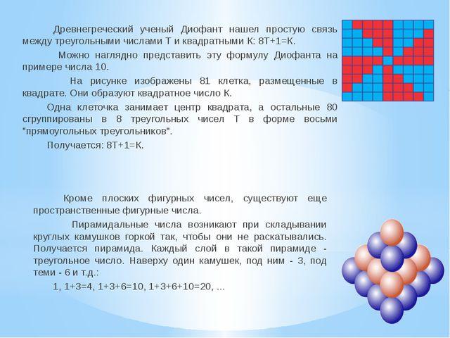 Древнегреческий ученый Диофант нашел простую связь между треугольными числам...