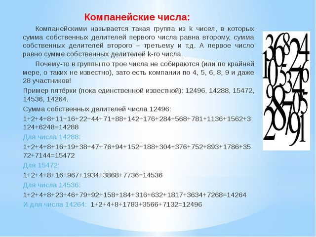Компанейские числа: Компанейскими называется такая группа из k чисел, в котор...
