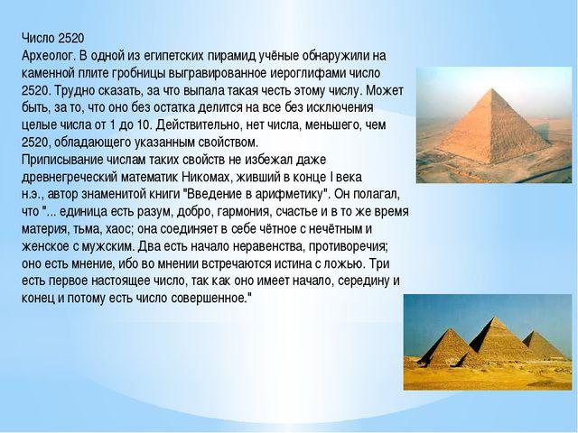 Число 2520 Археолог. В одной из египетских пирамид учёные обнаружили на каме...