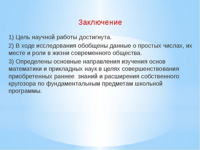 Заключение 1) Цель научной работы достигнута. 2) В ходе исследования обобщены...
