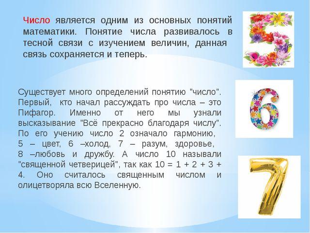 Число является одним из основных понятий математики. Понятие числа развивало...