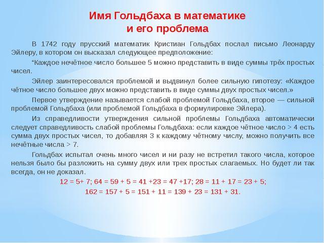 Имя Гольдбаха в математике и его проблема В 1742 году прусский математик Крис...