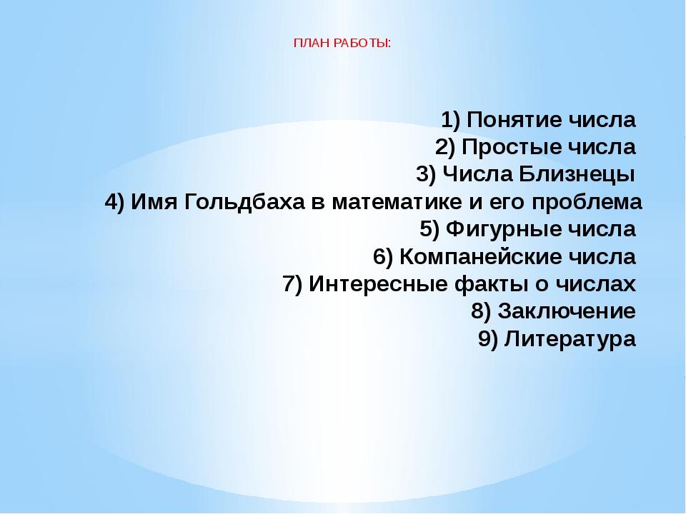 ПЛАН РАБОТЫ: 1) Понятие числа 2) Простые числа 3) Числа Близнецы 4) Имя Гольд...