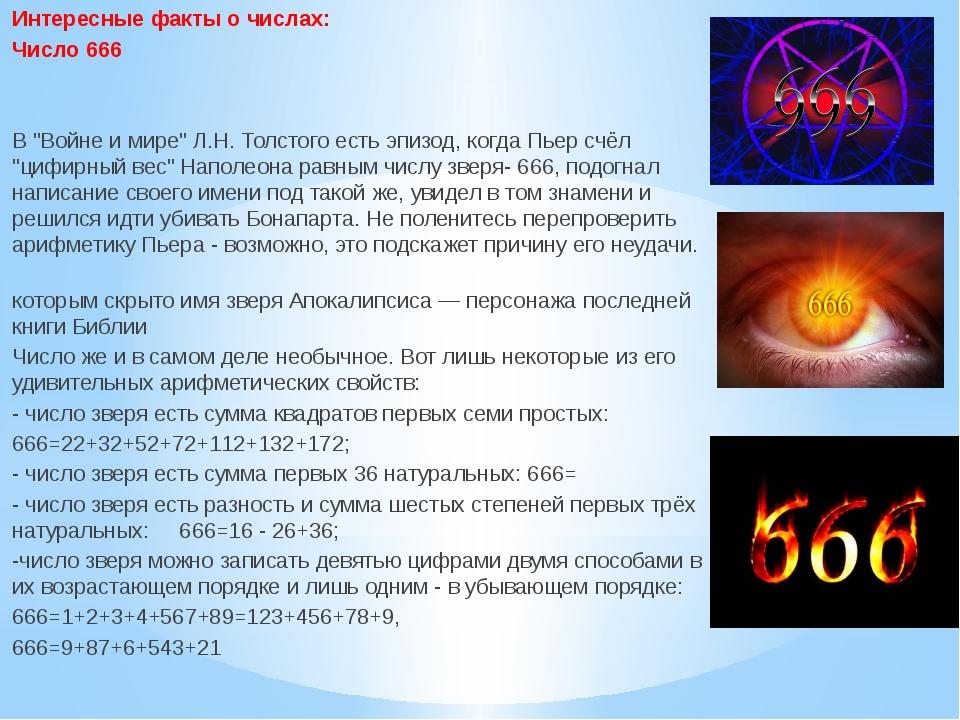 """Интересные факты о числах: Число 666 В """"Войне и мире"""" Л.Н. Толстого есть эпиз..."""