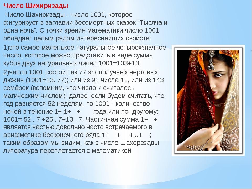 Число Шихиризады Число Шахиризады - число 1001, которое фигурирует в заглави...